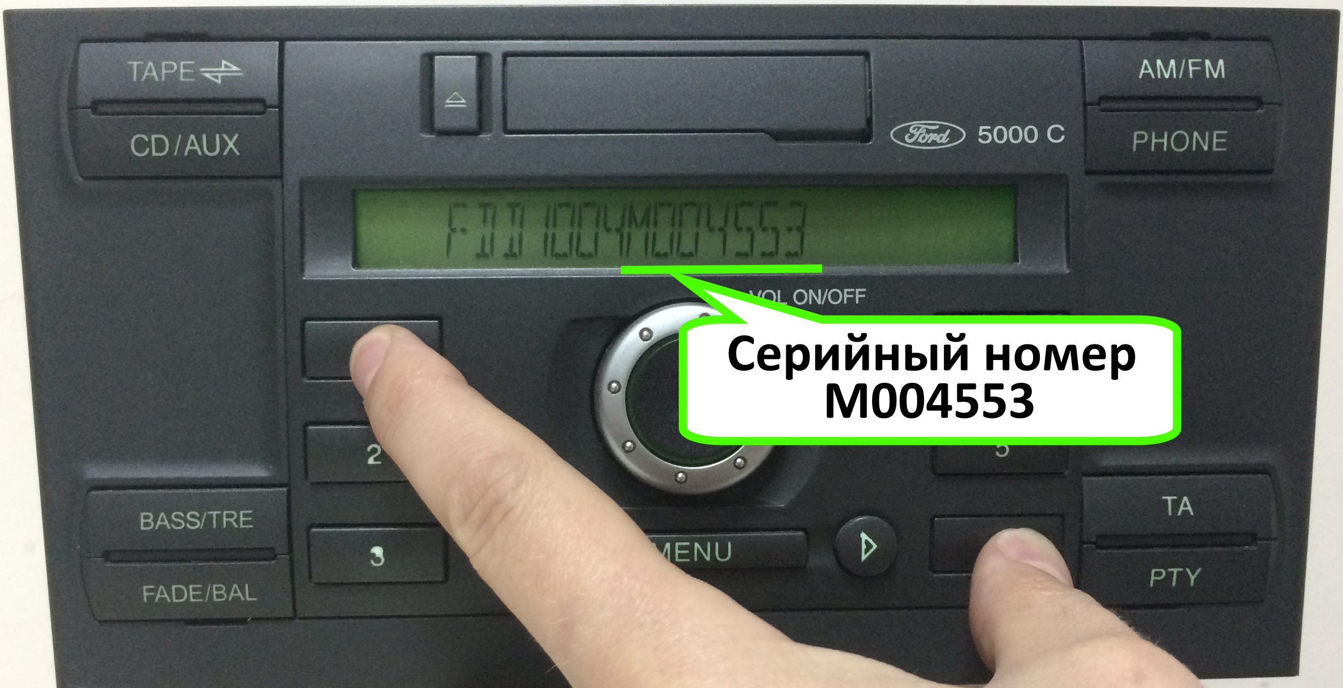 Серийный номер М004553