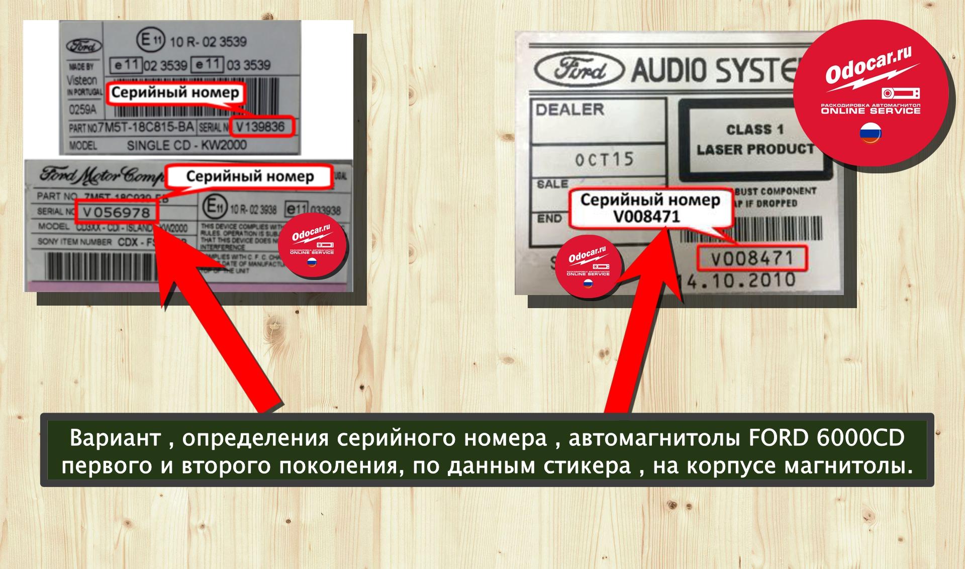 код для магнитолы форд фокус