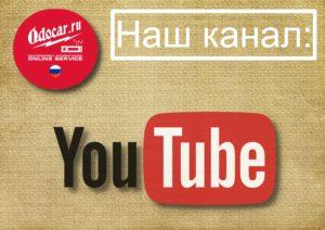 odocar на youtube