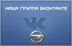 vk nissan audio