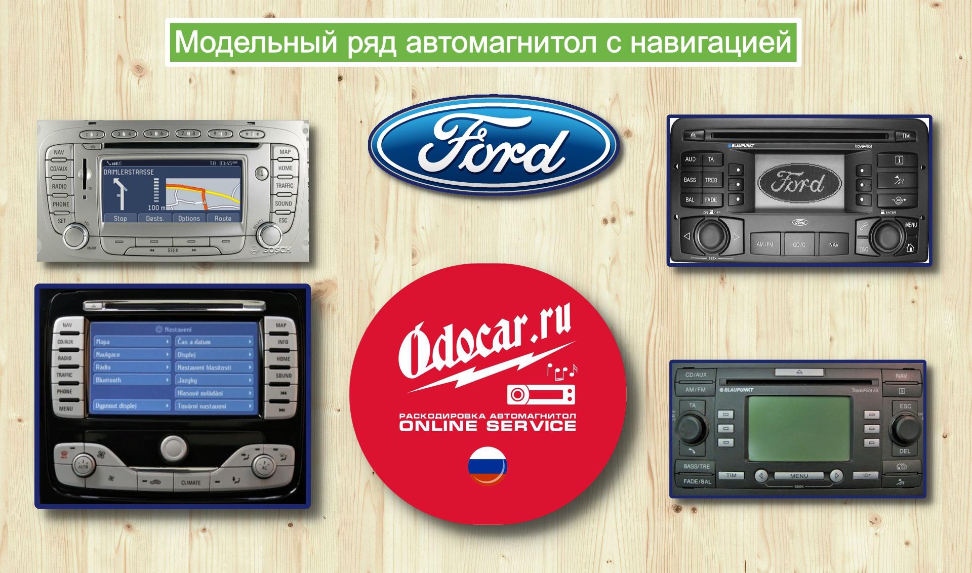 код для магнитолы форд с навигацией