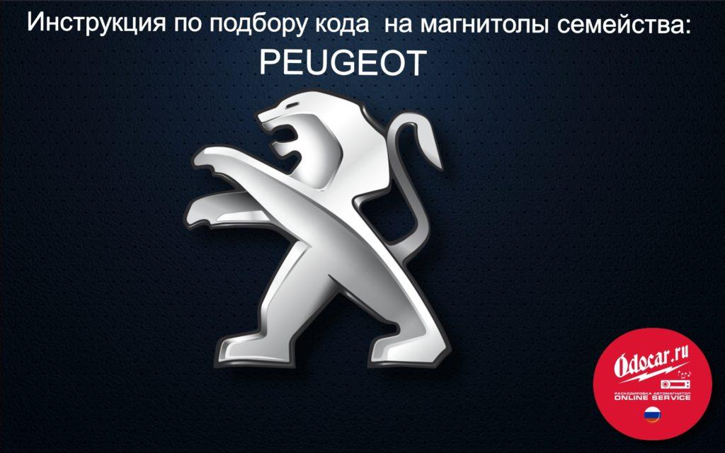 ПЕЖО БОКСЕР КОД НА МАГНИТОЛУ