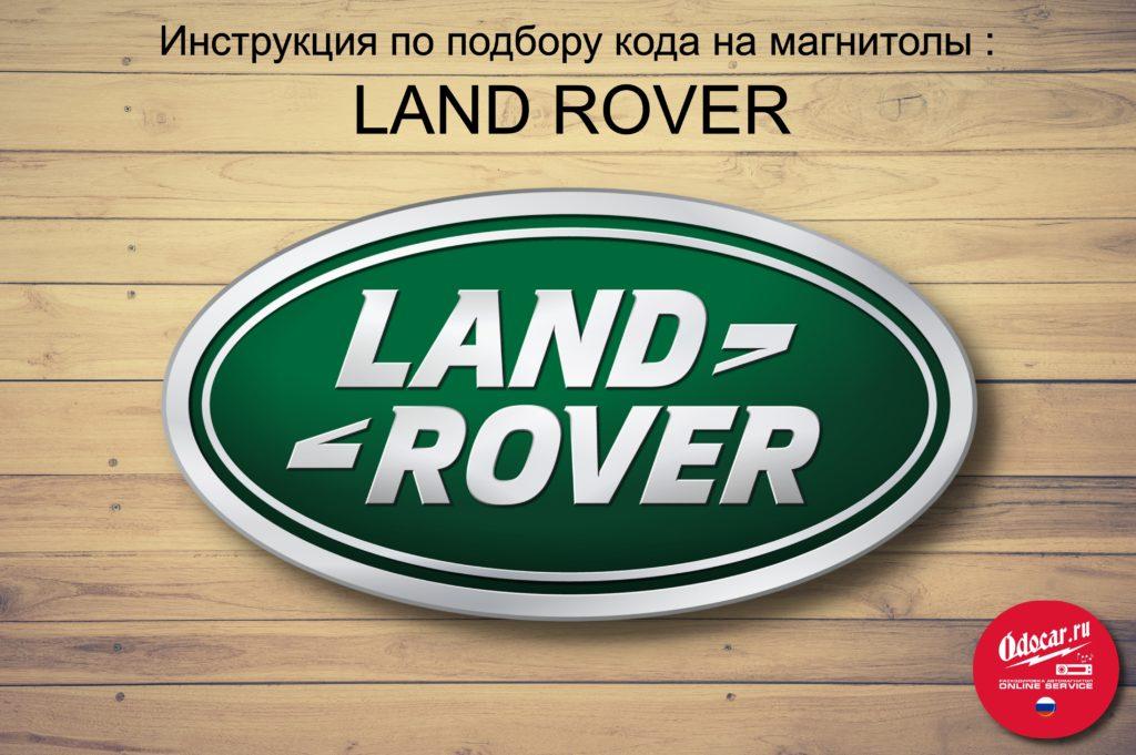 РАСКОДИРОВАТЬ МАГНИТОЛУ LAND ROVER