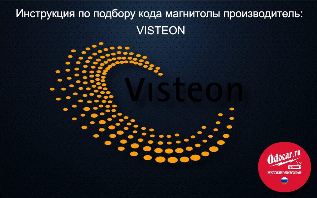 РАСКОДИРОВАТЬ МАГНИТОЛУ VISTEON