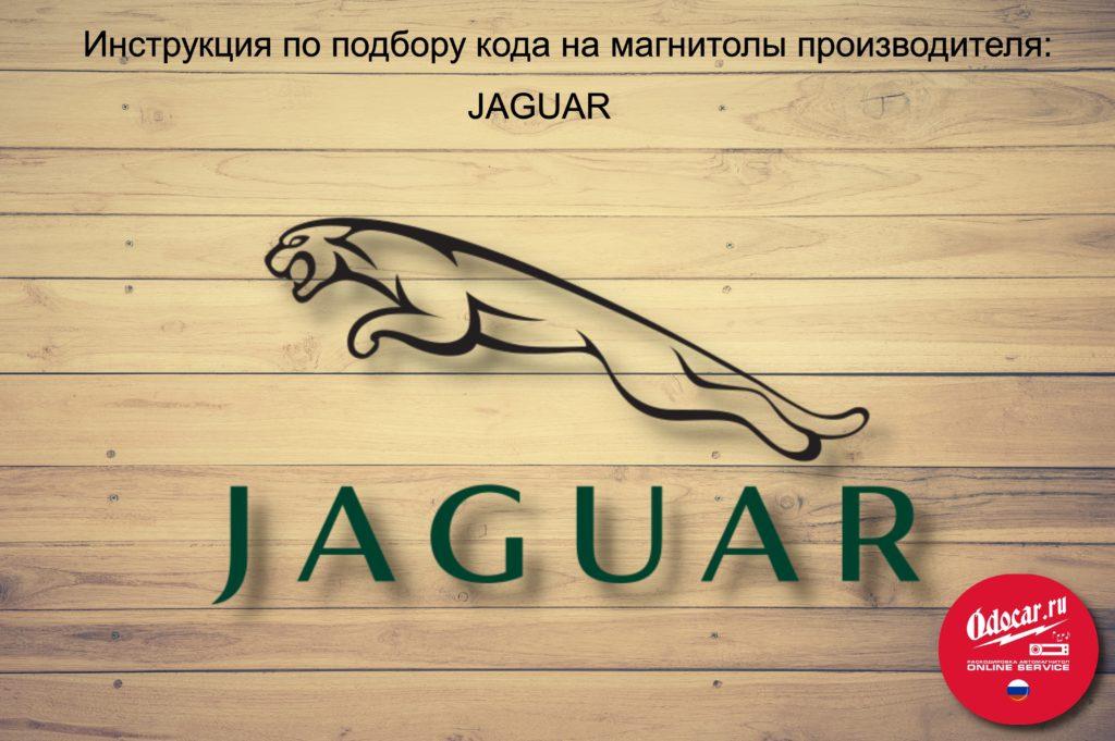 РАСКОДИРОВАТЬ МАГНИТОЛУ ЯГУАР