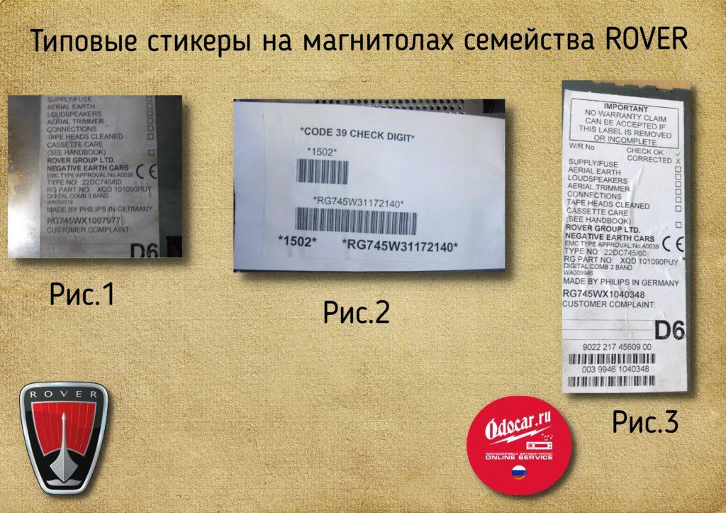код для магнитолы ровер75