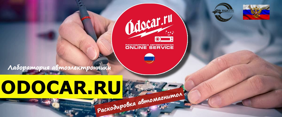 Лаборатория автоэлектронники ODOCAR.RU