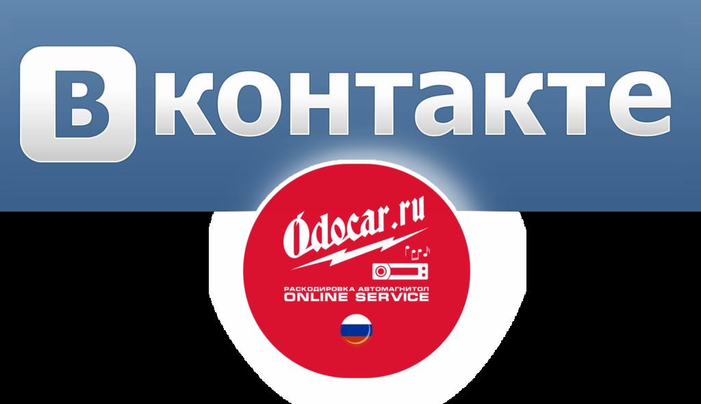odocar.ru отзывы вконтакте